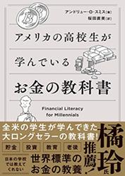 アメリカの高校生 お金の教科書