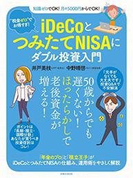 iDeCoとつみたてNISAにダブル投資入門