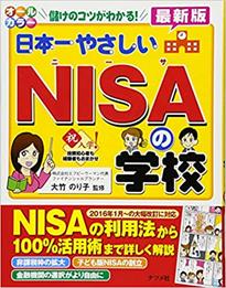 日本一やさしいNISAの学校