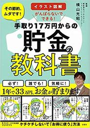 貯金の教科書