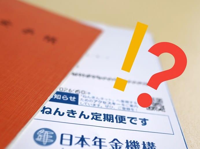 ねんきん定期便と年金手帳